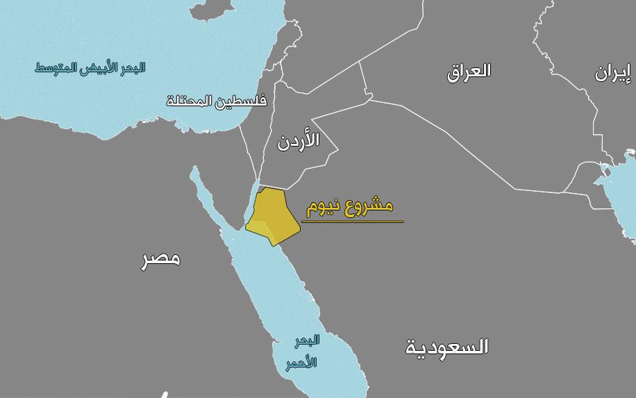 نيوم مدينة أحلام بن سلمان عبد الهادي خلف السفير العربي