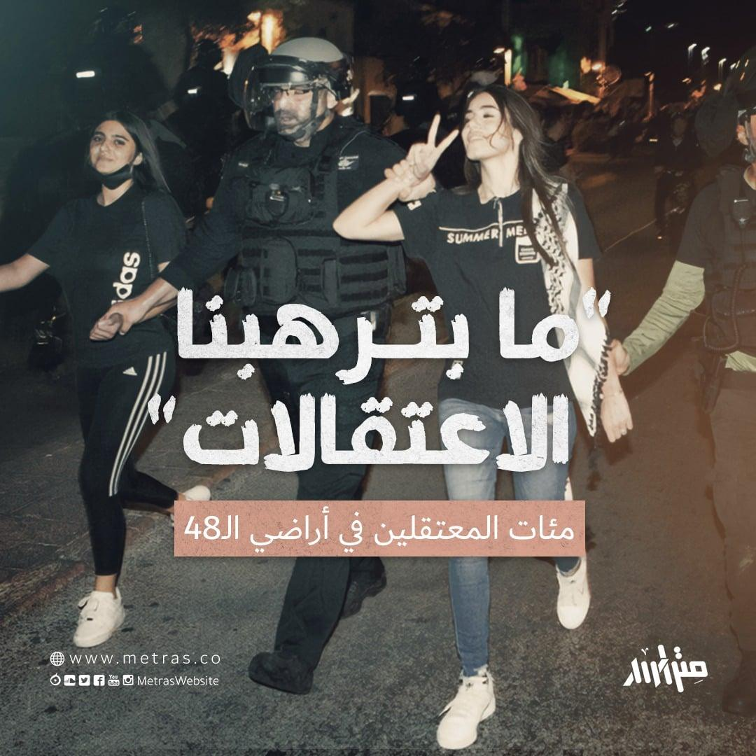 arrestations-palestine.jpg